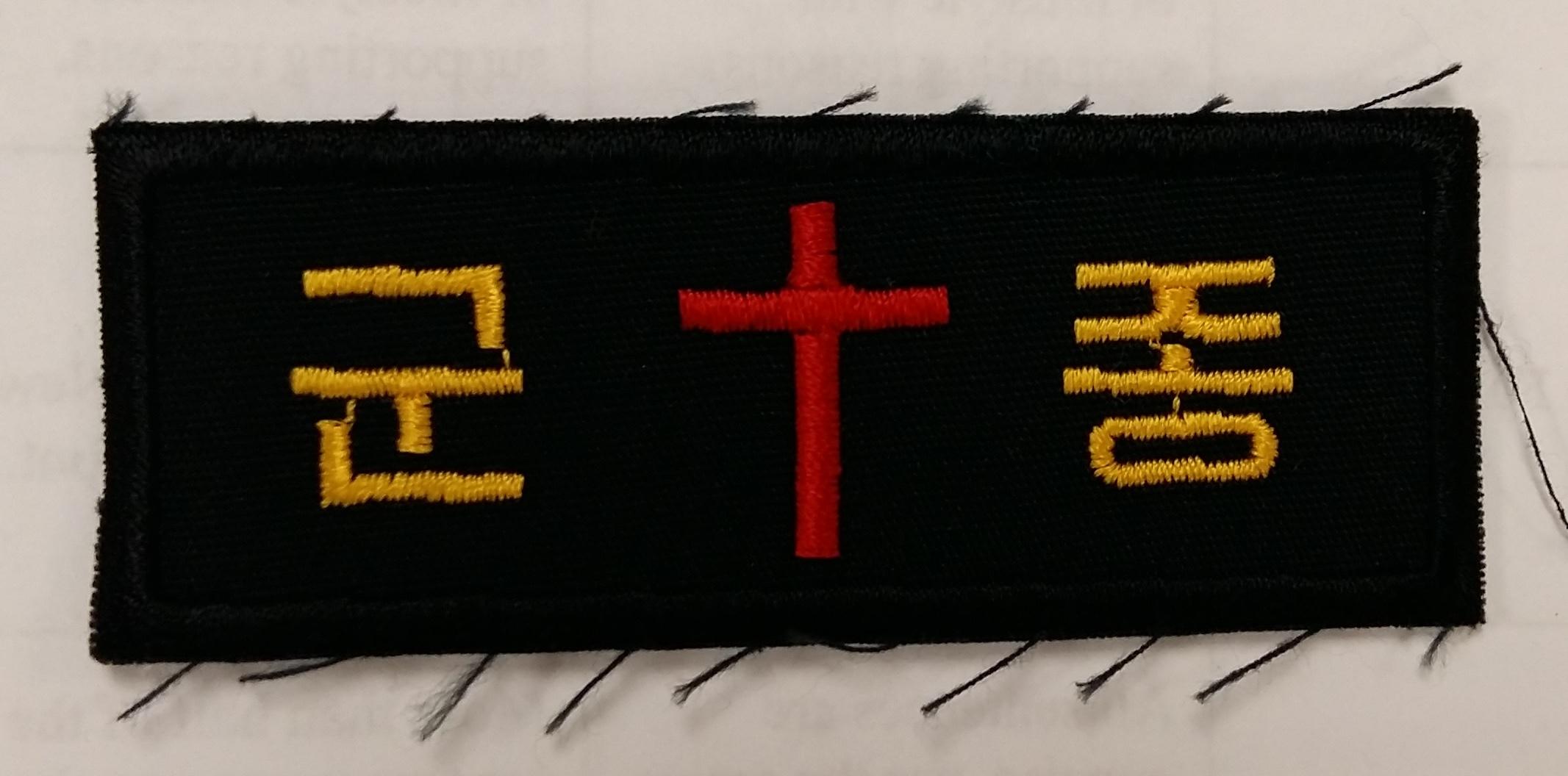 Delightful ROK Chaplain Assistant Insignia